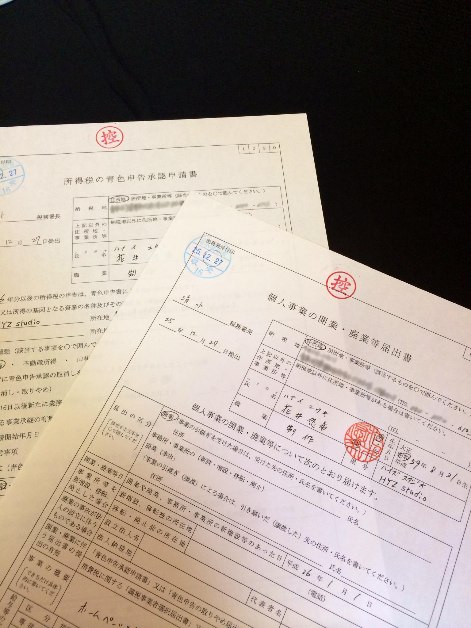 開業届出書・青色申告承認申請書