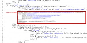Google AdSenseコード追加位置