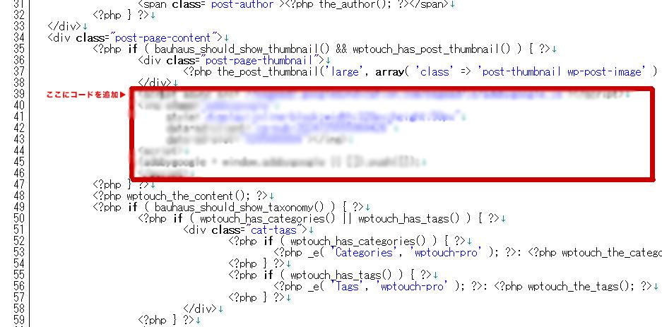 最新のWPtouch3.1.5にGoogle AdSense広告コード追加