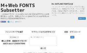 M+Web FONTS Subsetter