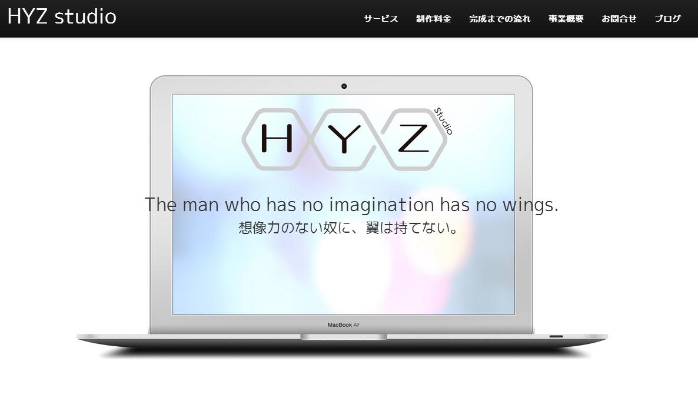 ウェブサイトページの高速化