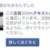 Facebook広告の画像のせいで承認がおりない場合のチェック
