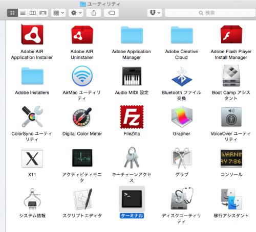アプリケーション→ユーティリティ →ターミナル