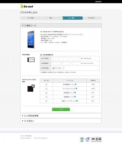 so-net申し込み画面