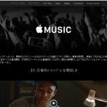 7月1日公開のApple Musicを早速使ってみた。