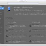 MacでXperiaシリーズのバックアップや同期をする方法