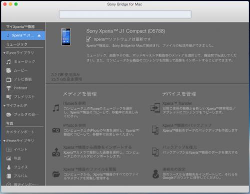 MACでXperiaJのバックアップする方法