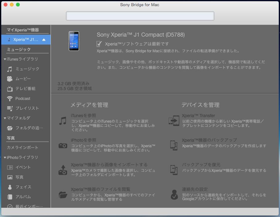 MacでXperiaシリーズのバックアップや同期をする方法 | HYZ