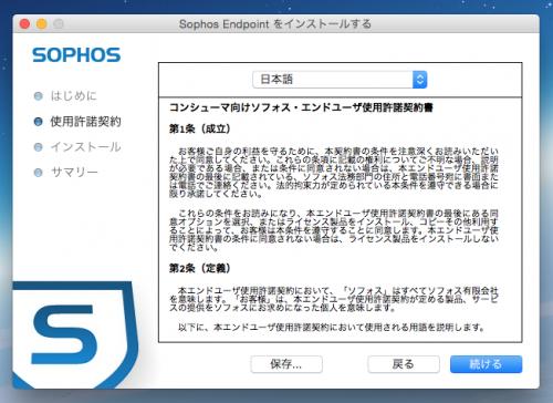「使用許諾契約」画面が表示されますので「続ける」をクリック。