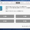 iMacのメモリ増設するまでの手順