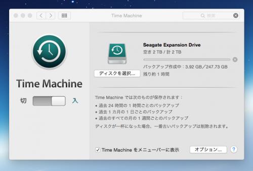 Time Machine初回バックアップ