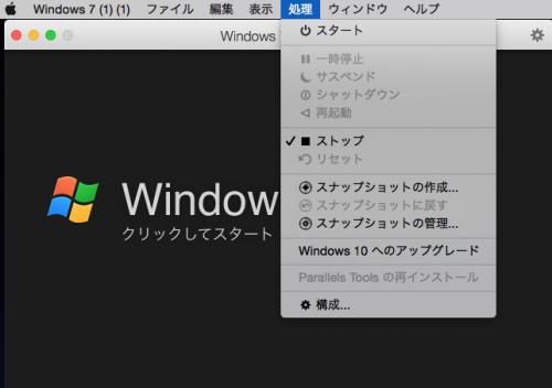 Parallels Desktopのメニューの「仮想マシン」から「構成…」を選択