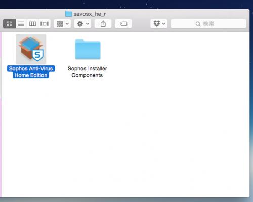 Sophos Anti-Virus Home Editionファイルをダブルクリック