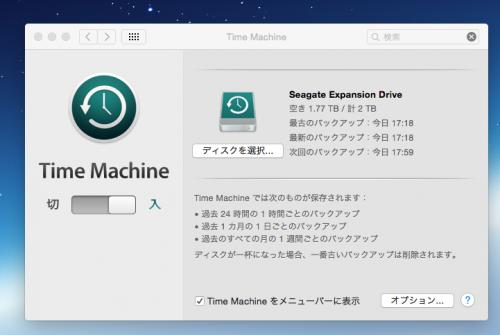 Time Machine初回バックアップ完了
