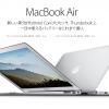 MacBook Air13.3インチ Early2015(MJVE2J/A)CTOを買うまでの話