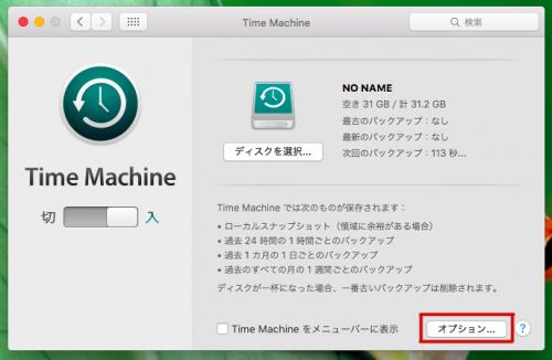 Time Machine設定画面のオプションボタンを押す