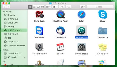 アプリケーションからTime Machineを選択