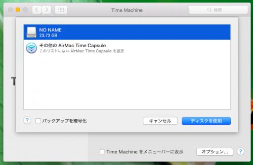 対象のUSBメモリーを選択し、ディスクを使用ボタンを押す