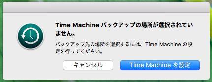Time Machineを設定ボタンを押す