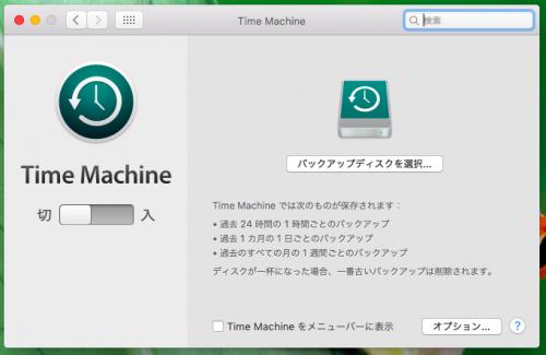 バックアップディスクを選択ボタンを押す