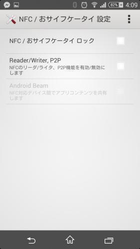 NFC/おサイフケータイ設定