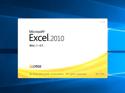 Excel2010無事使えます。
