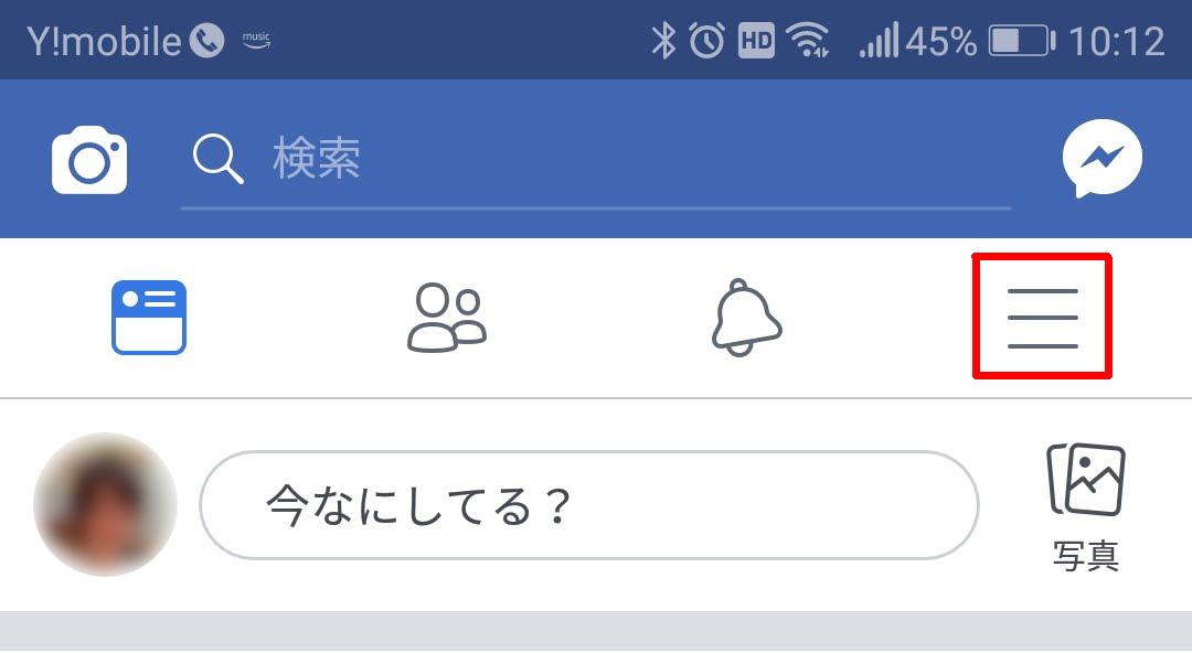 「ハンバーガーマーク(三本線)」をタップ