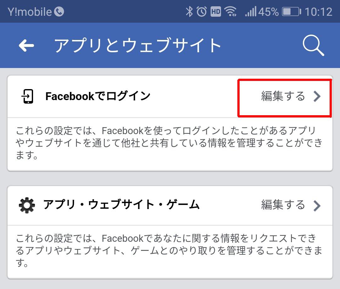 「アプリとウェブサイト」から「Facebookでログイン」の編集するをタップ