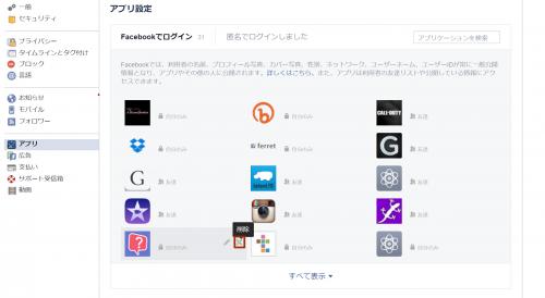 削除したいアプリの「×」をクリック