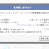 【Facebookの診断アプリ利用者必見】Facebookで追加したアプリを削除する方法