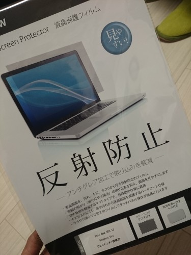 【反射防止(アンチグレア) 液晶保護フィルム】 Dell New XPS 13 Graphic Pro (13.3インチ)機種用 気泡が消えるエアーレス加工 [クリーニングクロス&ヘラ付]