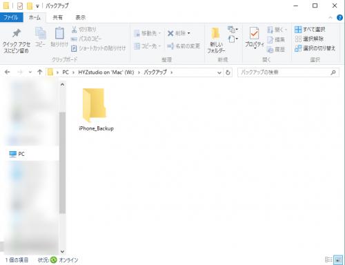 保存先HDDにフォルダ作成