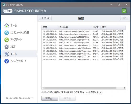 貯まる隔離ファイル