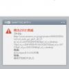 ウイルス駆除ソフト「ESET」が 「JS/ScrInject.B トロイの木馬」による誤検出エラー