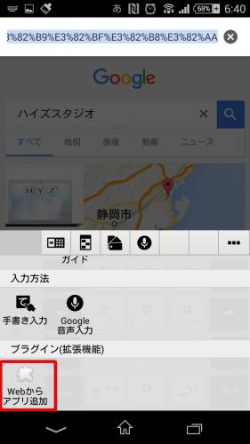Webからアプリ追加