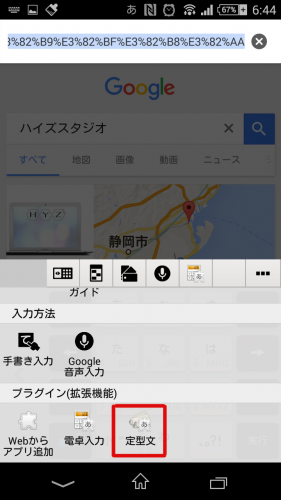 Screenshot_2016-02-07-18-44-25