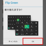 XperiaJ1Compactの文字入力「POBox Plus」にプラグインを入れて使いやすくしよう!