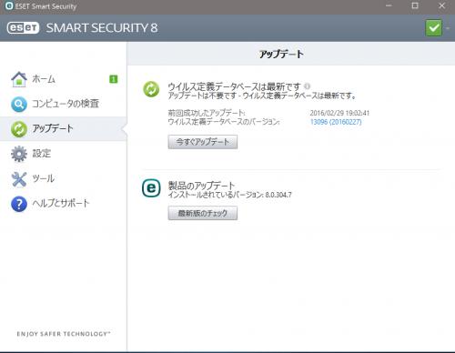 ウイルス定義データベースのバージョンが古くなった!