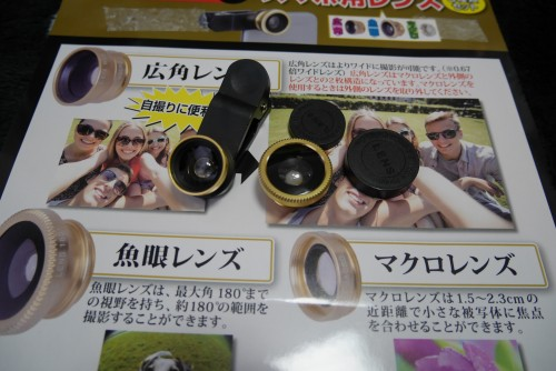 付録のスマホ用レンズ