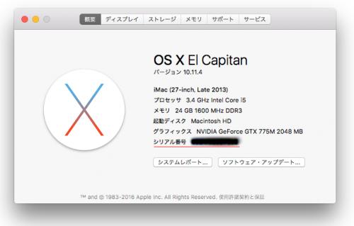 シリアル番号確認は「このMacについて」