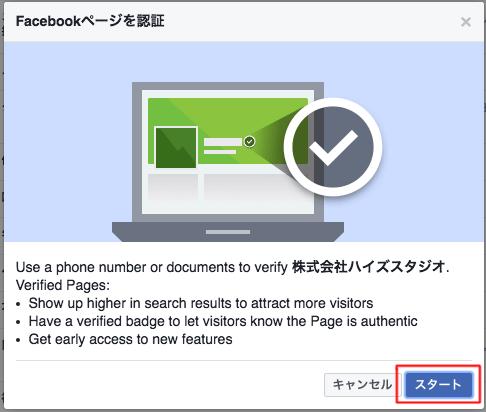 Facebookページを認証をスタート