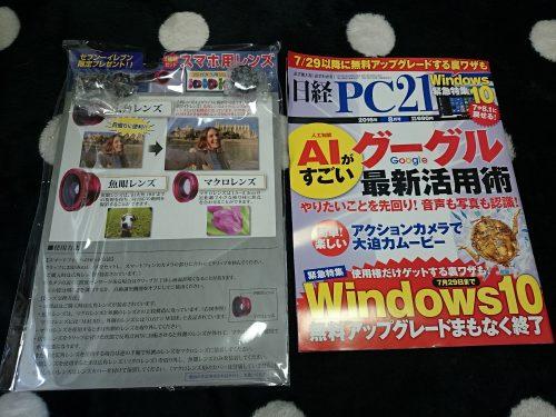 日経PC21と付録