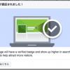 自社Facebookページをページの認証(グレーバッジ)して信頼性をアップさせよう!