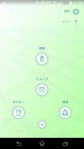 Screenshot_2016-07-22-10-58-07 (1)