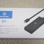 MUSON(ムソン)のType-C USB3.0 ハブ・カードリーダーはノートパソコンの必須アイテムになる!