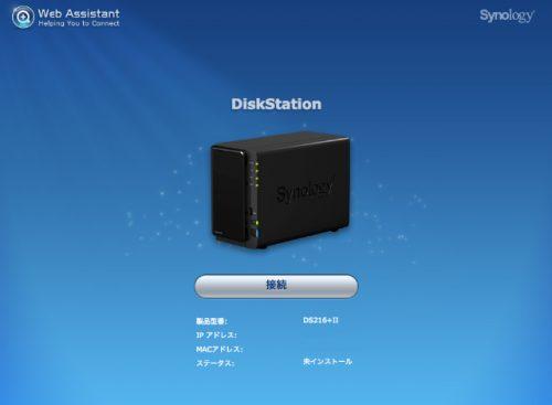 DS216+ll 接続する