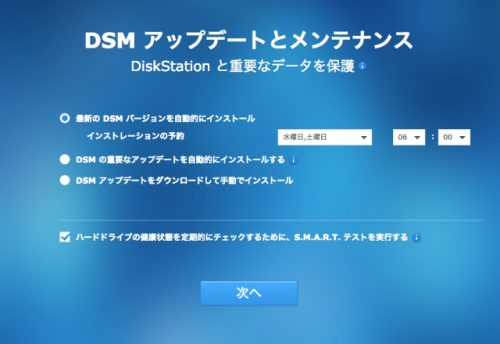 DSMアップデートとメンテナンス