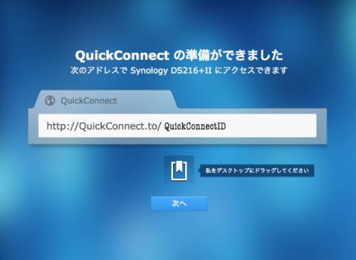 QuickConnectの準備ができました。
