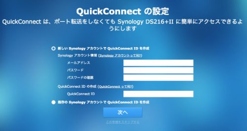 QuickConnectの設定