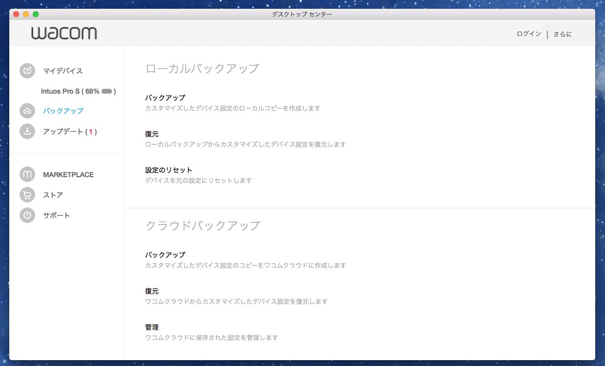ワコムデスクトップセンター ダウンロード cte440